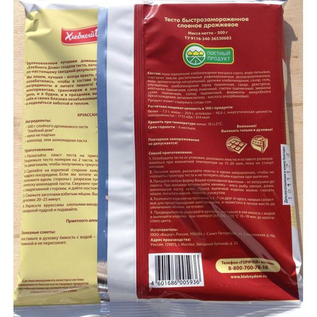 Тесто Звездное, слоеное дрожжевое (Хлебный Дом) быстрозамороженное, 500 гр.