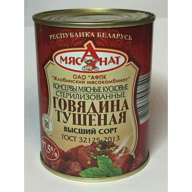 Говядина тушёная, В/С «Жлобинский мясокомбинат», 338гр.