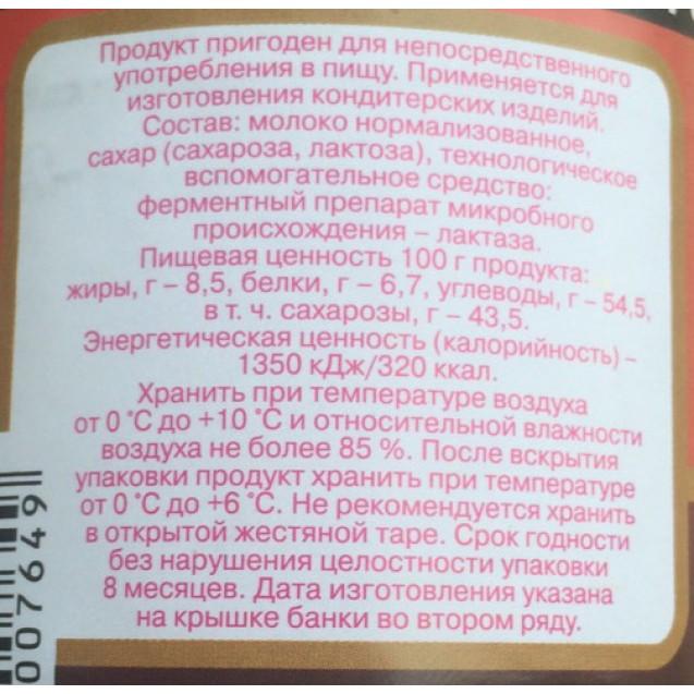 "Вареная сгущенка с сахаром ""ЕГОРКА"" (Рогачев), Беларусь, 380 гр."