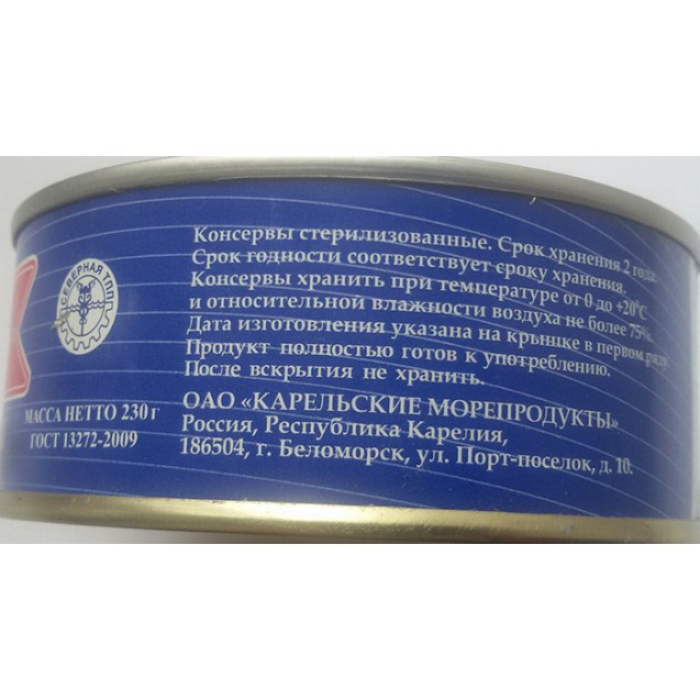 """Печень трески натуральная, изготовлено в море, """"ключ"""", Мурманск  230гр."""