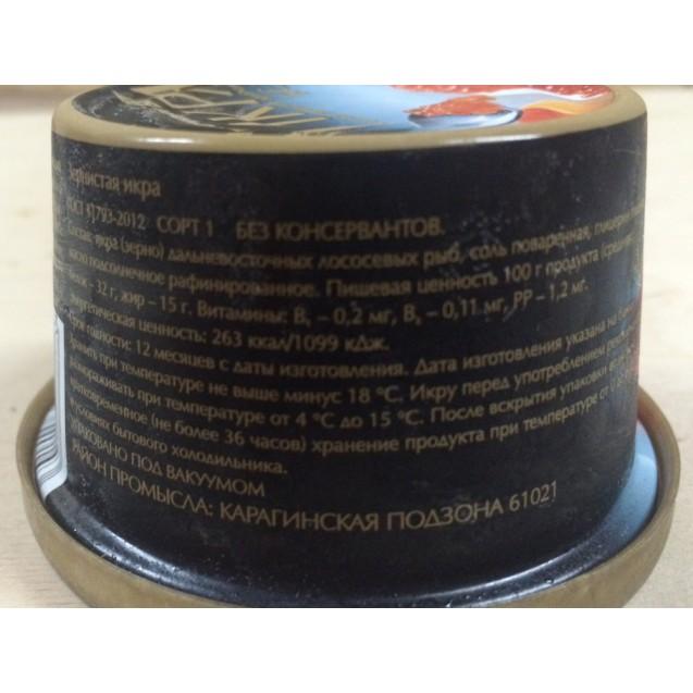 Икра кеты замороженная, БЕЗ КОНСЕРВАНТОВ, малосоленая, ключ, Камчатка, 125 гр.