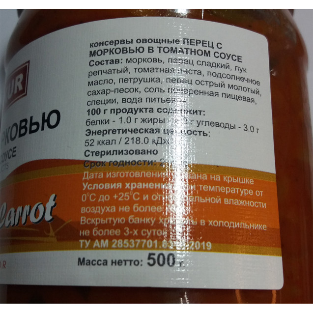 Перец с морковью в томатном соусе KERAKUR, Армения, 500 гр.