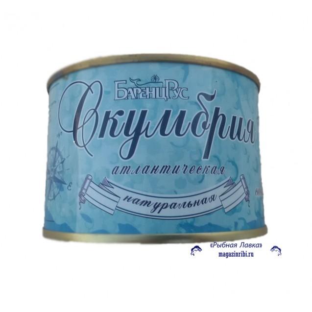Скумбрия атлантическая натуральная, Мурманск, 250 гр.