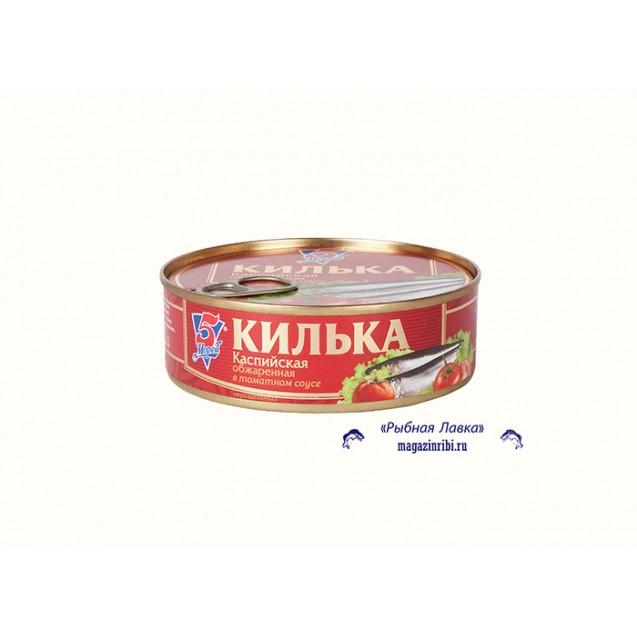Килька каспийская, обжаренная в томатном соусе (5 Морей), ключ, ГОСТ, 240 гр.