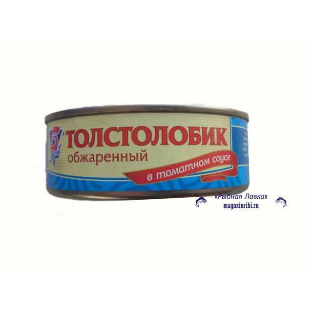 Толстолобик обжаренный в томатном соусе (5 Морей), 240 гр.