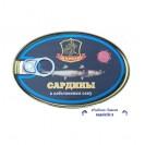 Сардины в собственном соку (Хавиар) ключ, Тайланд, 210 гр.