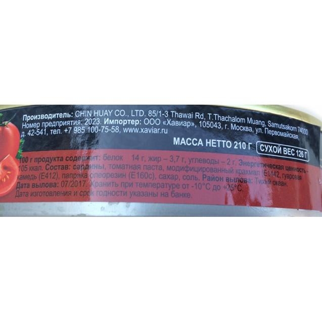 Сардины в томатном соусе (Хавиар) ключ, Тайланд, 210 гр.