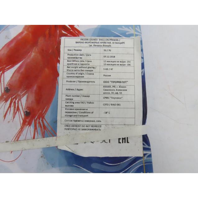 """Креветка Сахалинская """"Дикая"""" (50-70) северная, варено-мороженная, сухой заморозки, Дальний Восток, 5кг"""