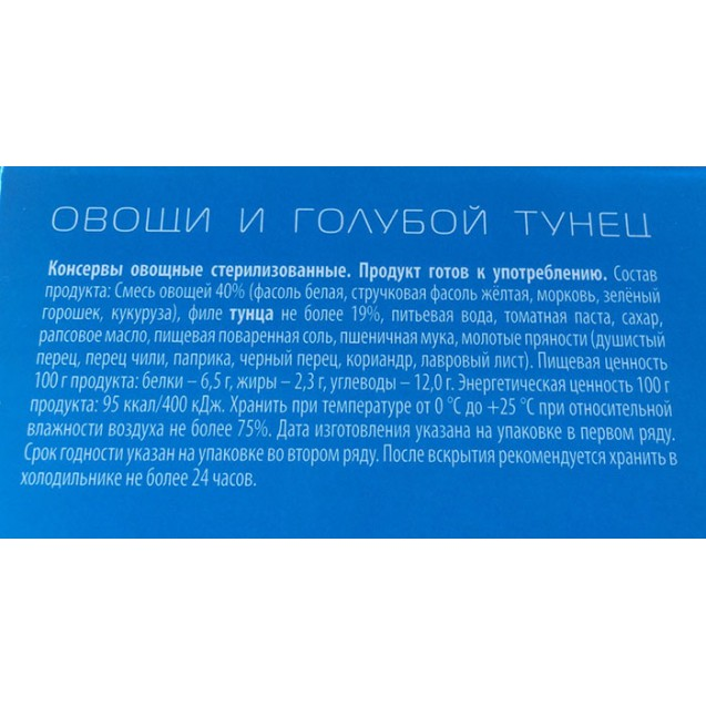 Голубой тунец с овощами (RIGA GOLD) Латвия, 250 гр.