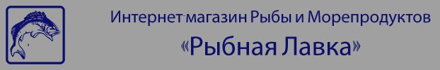 """Интернет-магазин """"Рыбная Лавка"""""""